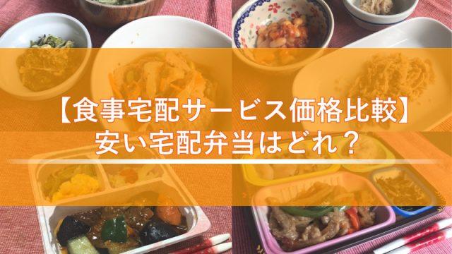 【食事宅配サービス価格比較】安い宅配弁当はどれ?