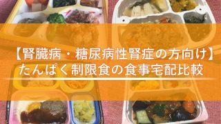 【腎臓病・糖尿病性腎症の方向け】たんぱく制限食の宅配弁当比較