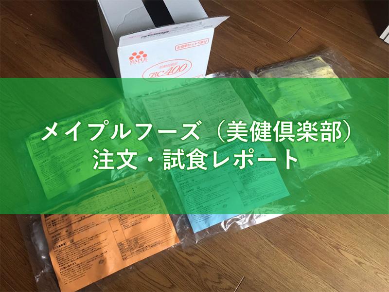 メイプルフーズ(美健倶楽部)の注文・試食レポート