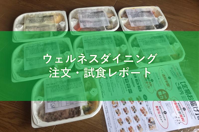 【注文・試食レポート】ウェルネスダイニング