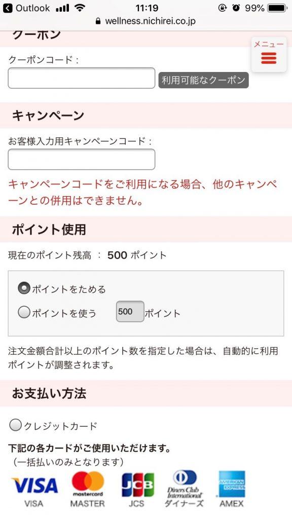 ニチレイ注文画面5
