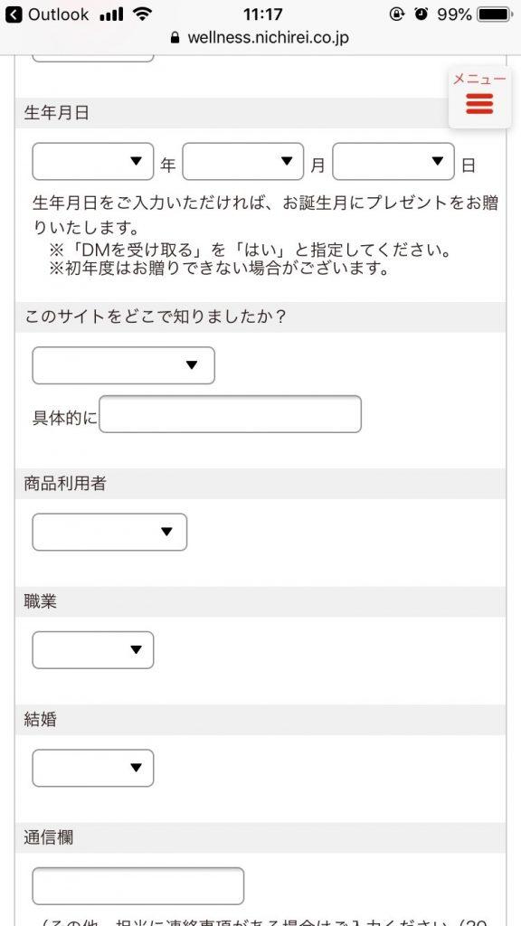 ニチレイ注文画面3