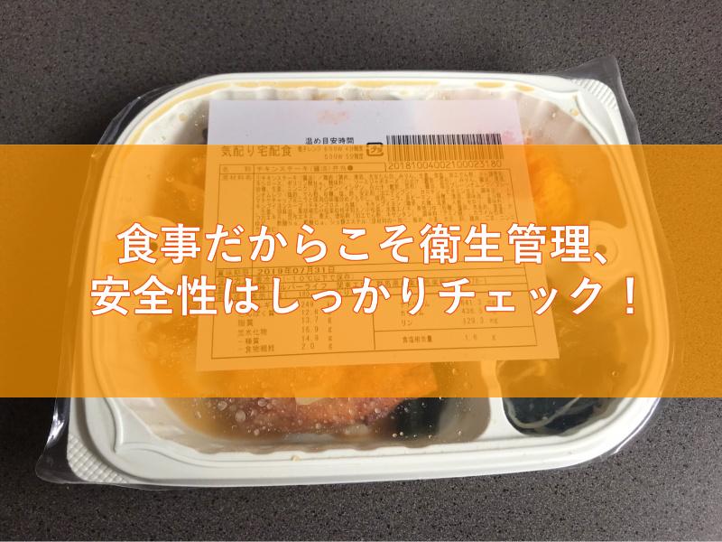 食事だからこそ衛生管理、安全性をしっかりチェック!