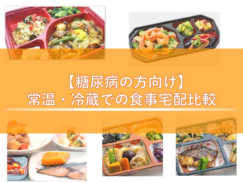 【糖尿病の方向け】常温・冷蔵での食事宅配比較