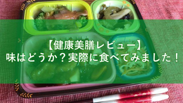 【健康美膳レビュー】味はどうか?実際に食べてみました!