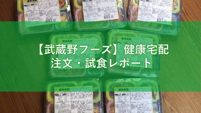 【武蔵野フーズ】健康宅配注文・試食レポート