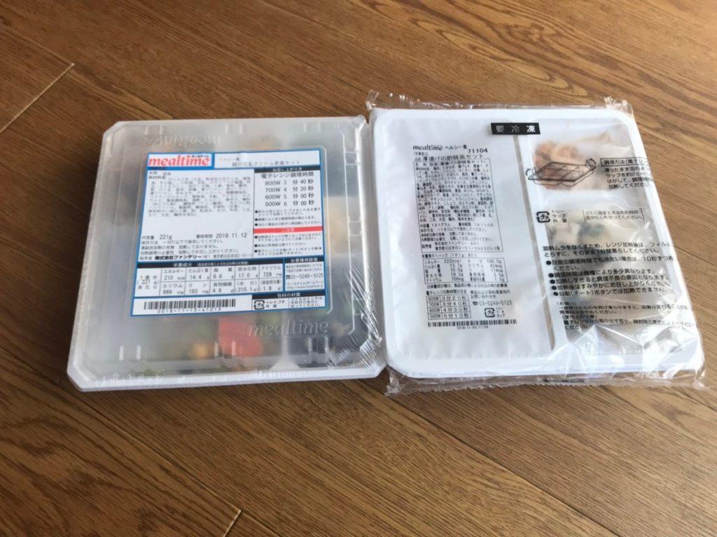 ミールタイムパッケージ2種類