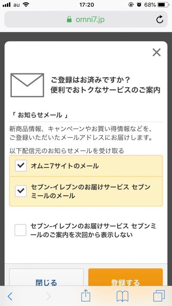 健康バランス御膳注文画面4