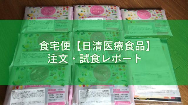 食宅便【日清医療食品】注文・試食レポート