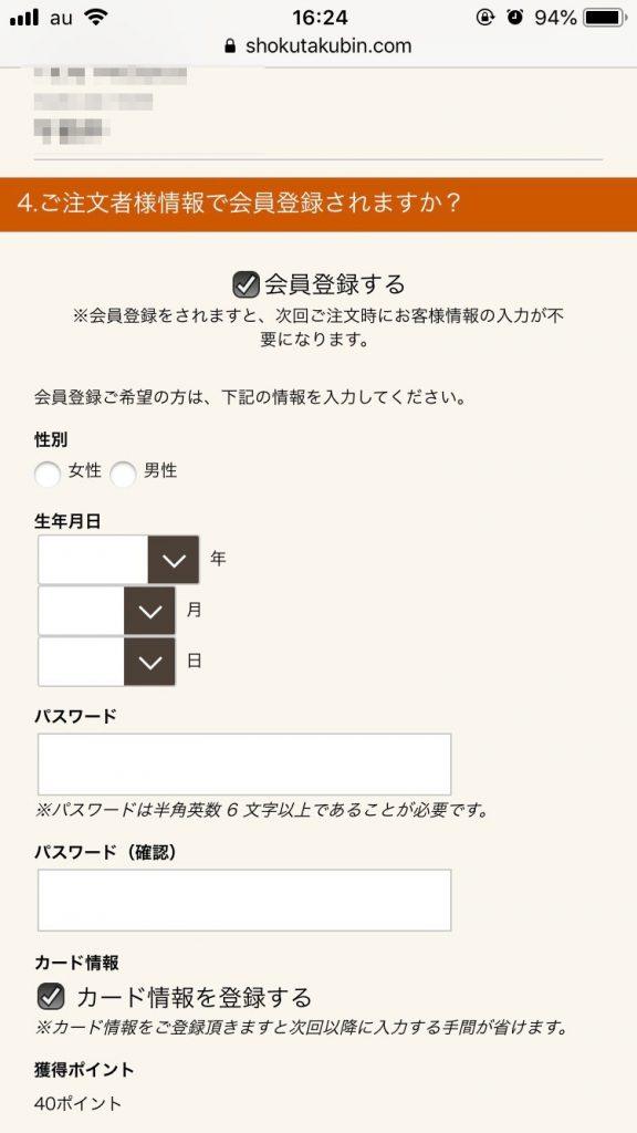 食宅便注文画面5