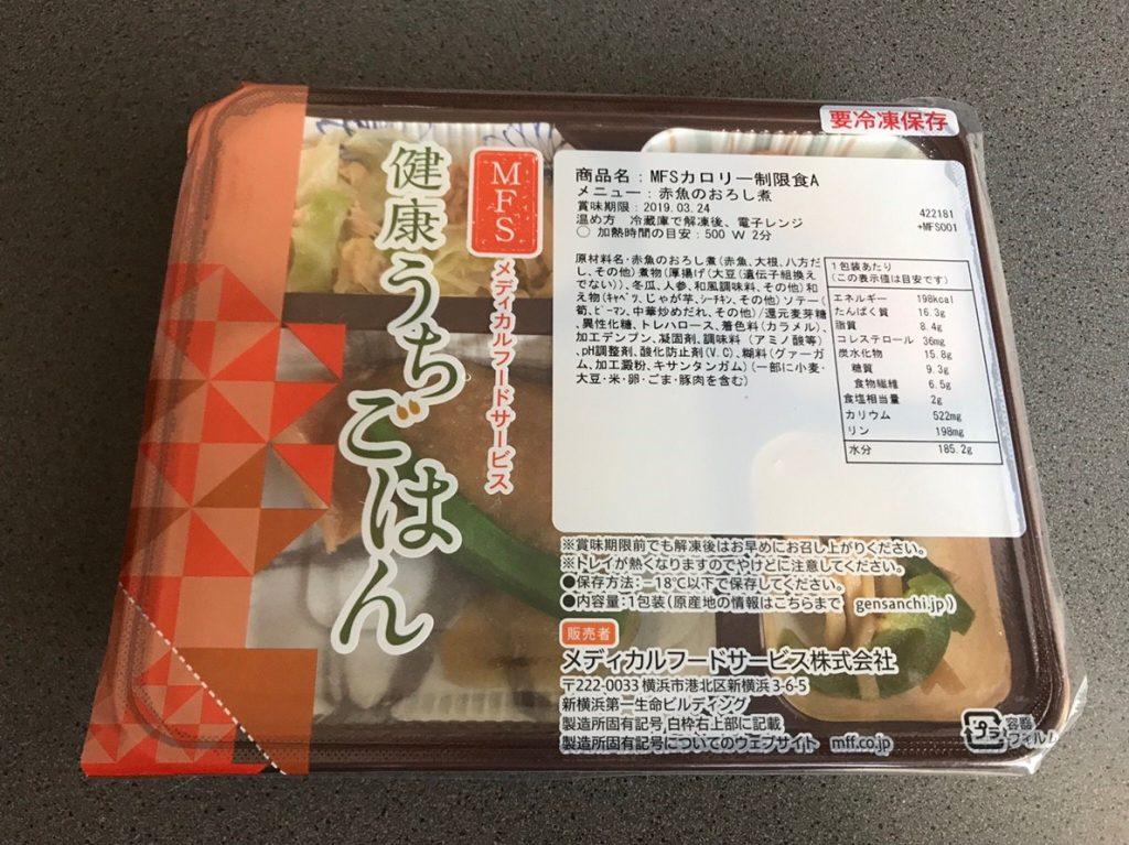 赤魚おろし煮パッケージ2