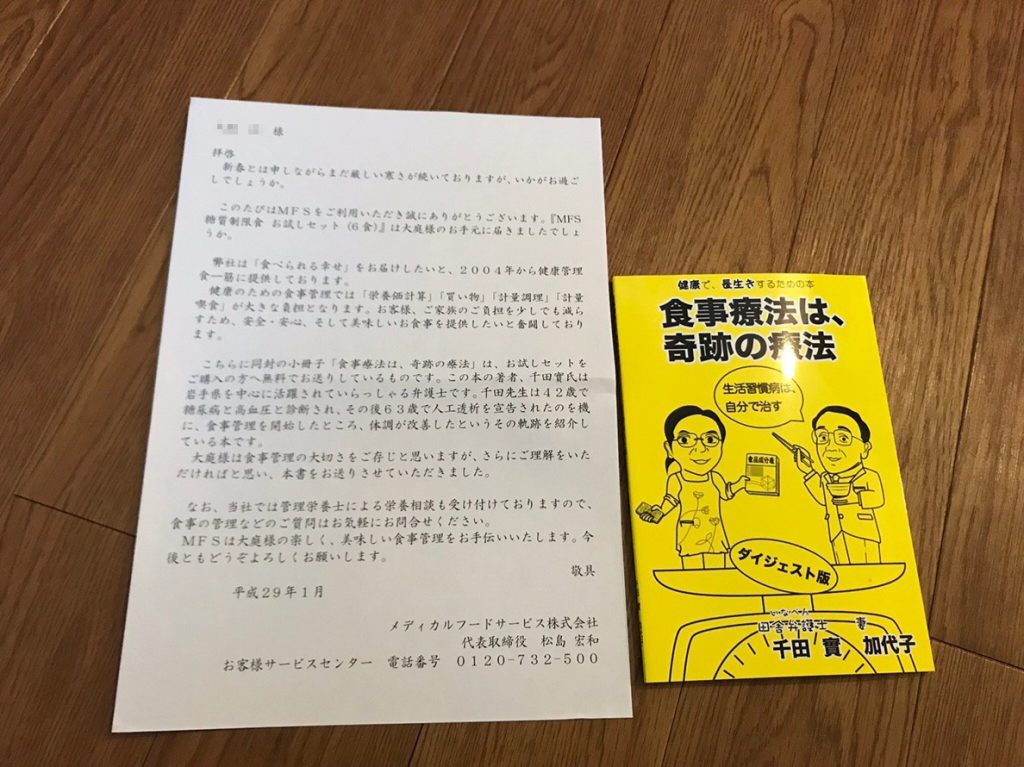 MFS別荘冊子