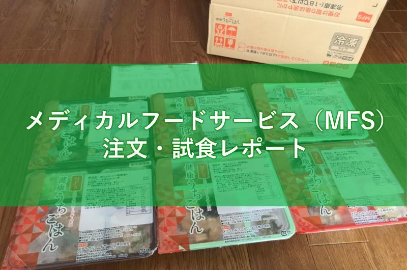 メディカルフードサービス注文・試食レポート