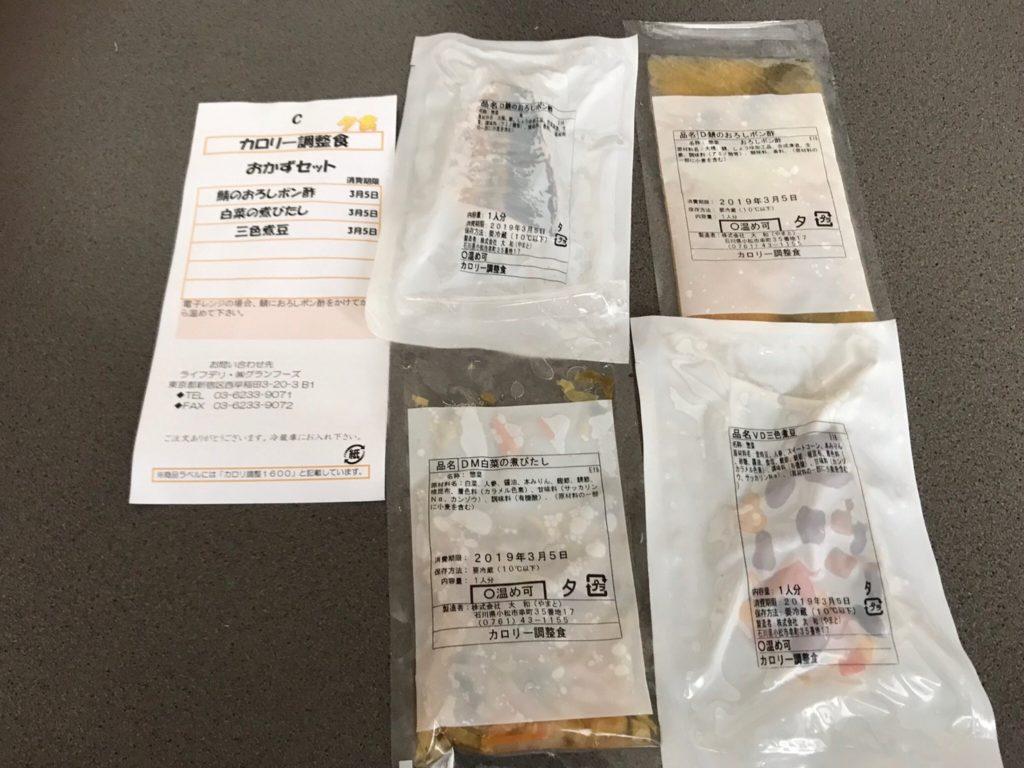 鯖のおろしポン酢パッケージ2